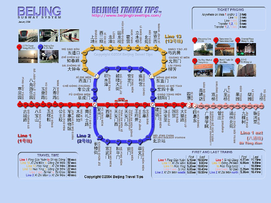 beijing-subway-map-china